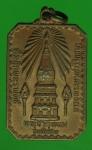 22036 เหรียญพระธาตุพนม ปี 2520 นครพนม เนื้อทองแดง 37