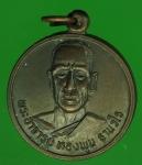 22039 เหรียญอาจารย์ทองพูน วัดใหม่ไชยประสิทธิ ร้อยเอ็ด 65