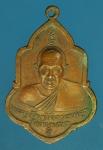 22071เหรียญหลวงพ่อช้าง หลังพระครูธัญญวิจิตรเขมคุณ วัดเขนเขต ปทุมธานี 46