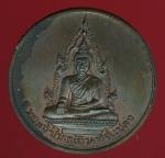 22076 เหรียญเจ้าใหญ่อินแปลง ปี 2535 อุบลราชธานี 93