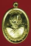 22094 เหรียญเจริญพร หลวงปู่สงฆ์ วัดบ้านทราย หมายเลขเหรียญ 1616 กระหลั่ยทอง 69