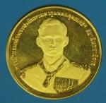 22099 เหรียญในหลวงรัชกาลที่ 9 หลังเรือพระที่นั่งนารายณ์ทรงสุบรรณ กองทัพเรือจัดสร