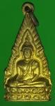 22131 เหรียญพระพุทธชินราช วัดโพธิ์ท่าทราย สุพรรณบุรี  ปี 2497 กระหลั่ยทอง 84