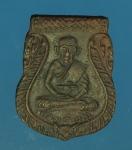 22166 เหรียญหลวงพ่อทวด หลังอาจารย์ทิม วัดช้างไห้ ร้านทองจัดสร้าง 11