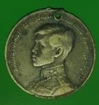 22234 เหรียญสถาปนาสมเด็จพระบรมโอรสาธิราช ปี 2515 เนื้อเงิน 5
