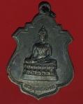 22259 เหรียญพระพุทธ วัดดอนพุทรา ปี 2520 นครปฐม 36