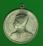 22306 เหรียญในหลวงรัชกาลที่ 9 หลังลูกเสือ พระราชทาน 5
