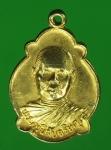 22320 เหรียญหลวงพ่อโอด วัดจันเสน ปี 2523 นครสวรรค์ กระหลั่ยทอง 40