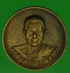 22377 เหรียญล้อเเม็ก หลวงพ่อผัน วัดราษฏร์เจริญ สระบุรี เนื้อนวะ 81