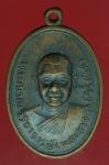22396 เหรียญหลวงพ่อวิริยังค์ วัดธรรมมงคล ปี 2515 เนื้อทองแดง 10.5