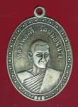 22401 เหรียญหลวงพ่อศรี วัดหมอนนาง ชลบุรี เนื้ออัลปาก้า 26