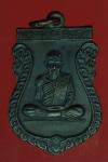 22405 เหรียญหลวงพ่อสงฆ์ วัดเจ้าฟ้าศาลาลอย ออกวัดสวนมณีทรัพย์ ปี 2521 ชุมพร 29