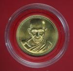 22407 เหรียญหลวงพ่อเกษม เขมโก สุสานไตรลักษณ์ ลำปาง 70