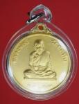 22419 เหรียญหลวงพ่ออี๋ วัดสัตหีบ ชลบุรี ปี 2543 หน่ายสงครามพิเศษทางเรือ จัดสร้าง