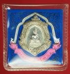 22418 เหรียญพระพุทธโสธร รุ่นสืบสกุล สลักนามสกุล สืบศาสนา ซองเดิม เนื้อเงิน 25