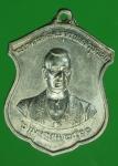 22455 เหรียญพระพุทธยอดฟ้าจุฬาโลก วัดพระเชตุพน ปี 2510 เนื้อเงิน 10.5