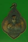 22456 เหรียญหลวงพ่อง้วน หลวงพ่อหนู วัดบ้านช่อง ราชบุรี 68