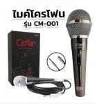Ceflar Microphone ไมค์โครโฟน รุ่น CM-001 (สีดำ)ไมค์คาราโอเกะ ยาว 5 เมตร