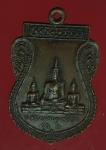 22485 เหรียญพระพุทธศิลา วัดโพธิ์งาม ปี 2521 (หลวงพ่อกวย วัดโฆษิตรารามปลุกเสก) ชั