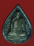 22493 เหรียญหลวงพ่อสอน วัดเทียนถวาย ปทุมธานี เนื้อเงิน 46