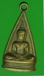 22575 เหรียญพระพุทธโสธร วัดโสธร วรวิหาร ไม่ทราบปี 25
