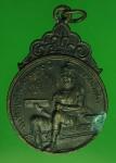 22576 เหรียญ 700 ปี ลายสือไทย พ่อขุนรามคำแหงมหาราช สุโขทัย 83
