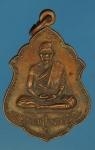 22596 เหรียญหลวงพ่อเปียก วัดนาสร้าง สุราษฏร์ธานี ปี 2502 เนื้อทองแดง 85
