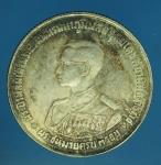 22619 เหรียญกษาปณ์ในหลวงรัชกาลที่ 9 ราคาหน้าเหรียญ 20 บาท พ.ศ. 2506 เนื้อเงิน 5.
