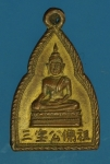 22620 เหรียญหลวงพ่อโต วัดกัลยานิมิตร์ ปี 24XX เนื้อทองแดงกระหลั่ยทอง 18