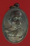 22667 เหรียญสมเด็จพระสังฆราช ออกวัดโพธิ์ทอง (หลวงปู่สี วัดเขาถ้ำบุญนาค ร่วมปลุกเ