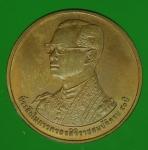 22684 เหรียญในหลวงรัชกาลที่ 9 วัดเขาชีจรรย์ จันทบุรี 24