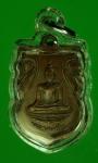 22687 เหรียญหลวงพ่อโต วัดมหาธาตุ ปี 248X อุตรดิตถ์ 92