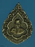 22723 เหรียญหลวงปู่มัง วัดเทพกุญชร ลพบุรี 69