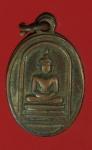 22730 เหรียญเม็ดแตงพุฒจารย์นวม วัดอนงค์ กรุงเทพ ปี 2497 กระหลั่ยทอง 18