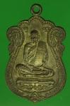 22766 เหรียญหลวงปู่พวง วัดศรีธรรมาราม ยโสธร 64