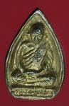 22809 เหรียญหล่อหยดน้ำ หลวงพ่อโอน วัดโคกเดื่อ นครสวรรค์ 40