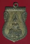 22810 เหรียญพระพุทธ วัดราษฏร์สามัคคี ปี 2507 นครปฐม 36