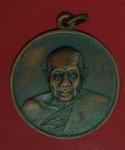 22812 เหรียญพระสังฆราชอยู่ วัดสระเกศ ปี 2506 ศูนย์เหลี่ยม 10.5