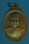 22825 เหรียญหลวงปุ่บุดดา วัดกลางชูศรีเจริญสุข ปี 2522 สิงห์บุรี เนื้อทองแดง 82
