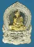 22855 เหรียญหลวงปู่ฮก วัดราษฏร์เรืองสุข ชลบุรี 26