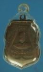 22869 เหรียญ พระอธิการโต วัดท่าอิฐ รุ่นที่ระลึกในงานศพ รุ่นแรก เนื้อทองแดง ปี248