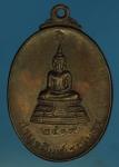 22876 เหรียญพระพุทธ วัดป่ามุจลินทร์ เรณูนคร ปี 2519 นครพนม 37