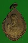 22897 เหรียญหลวงปู่แหวน สุจิณโณ ออกวัดพลับพลา ปี 2520 นนทบุรี 41