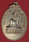 22916 เหรียญหลวงพ่อเย็น วัดพระปรางค์มุนี ปี 2514 (หลวงพ่อกวย ร่วมปลุกเสก) 82
