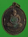 22952 เหรียญหลวงปู่หลวง สำนักสงฆ์คีรีสุขบรรพต ลำปาง 70