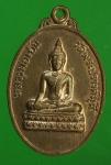 22972 เหรียญหลวงพ่อเย็น วัดพระปรางค์มุนี (หลวงพ่อกวยร่วมปลุกเสก) สิงห์บุรี 82