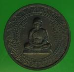 22977 เหรียญหลวงพ่อคูณ วัดบ้านไร่ นครราชสีมา 38.1