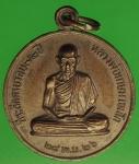 22989 เหรียญหลวงพ่อเกษมเขมโก สุสานไตรลักษณ์ ลำปาง พิมพ์ใหญ่ 70