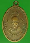 23025 เหรียญอาจารย์มั่น อาจารย์เสาร์ ไม่ทราบที่ และปีสร้าง 10.5