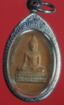 23053 เหรียญหลวงพ่อบานเย็น วัดพระปรางค์มุนี สิงห์บุรี ปี 2514 (หลวงพ่อกวย วัดโฆษ